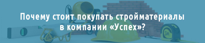 Где купить кирпич, шлакоблок, шифер в Челябинске и Копейске